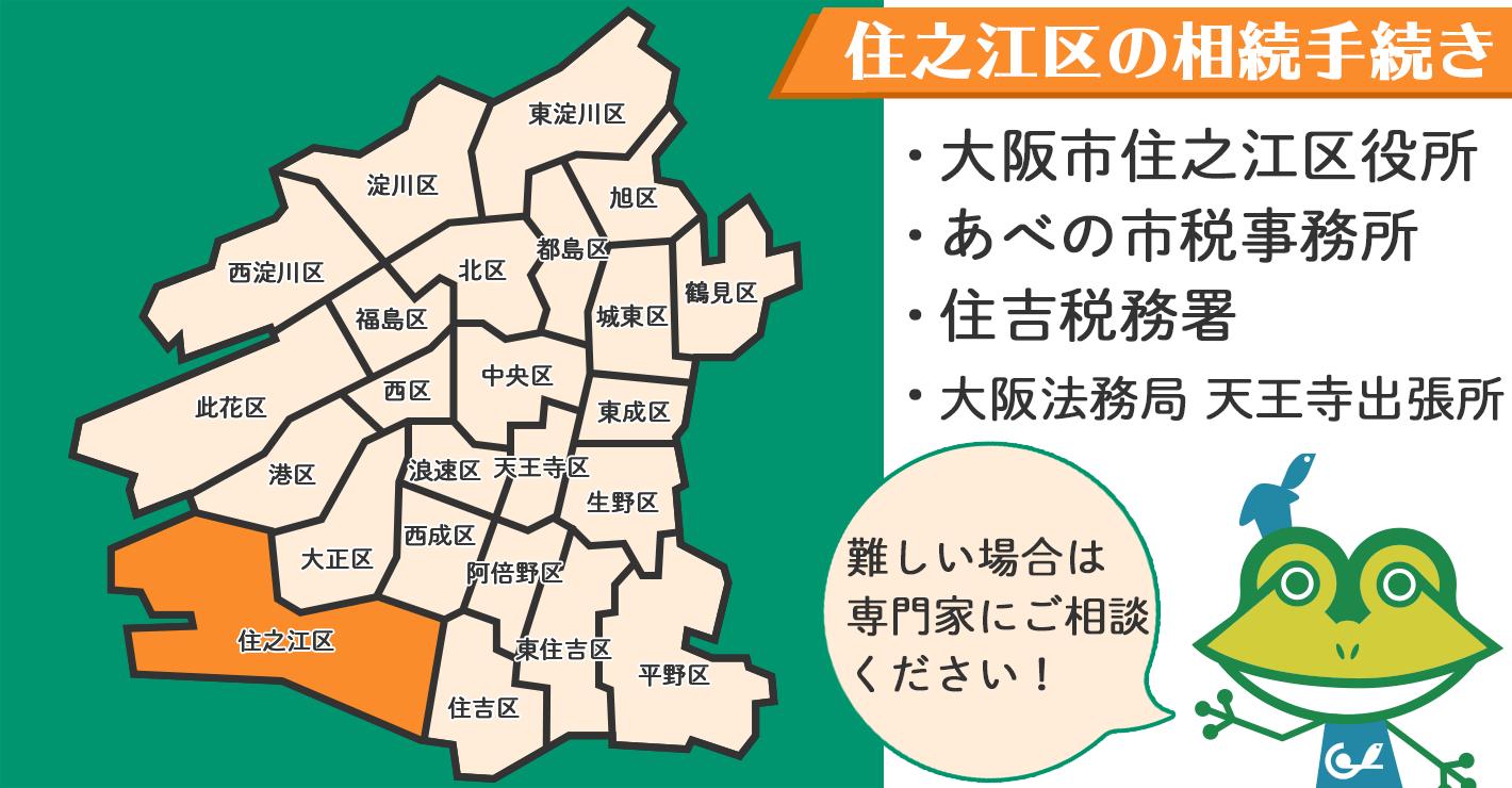 大阪市住之江区在住の方の相続手続きを行う場所を紹介!難しい場合は専門家にご相談ください。