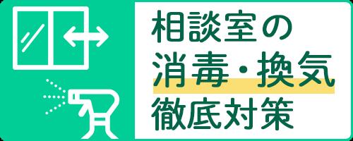 大阪相続相談所のコロナ対策2、相談室の消毒と換気の徹底対策