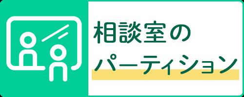 大阪相続相談所のコロナ対策3、相談室のパーティション