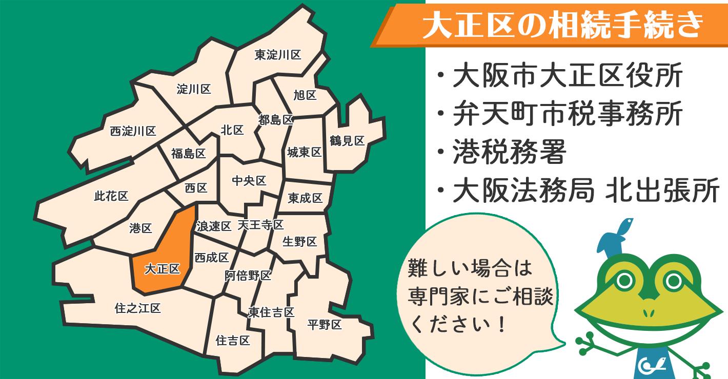 大阪市大正区在住の方の相続手続きを行う場所を紹介!難しい場合は専門家にご相談ください。